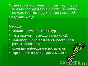 Объект: выращивание овощных культур в зимний период и влияние разных условий (зе