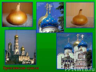 Кремлевские купола