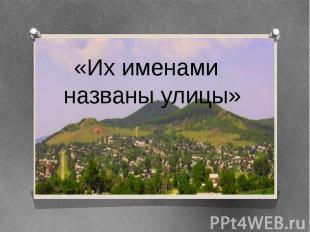 «Их именами названы улицы»