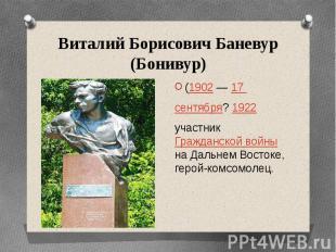 Виталий Борисович Баневур (Бонивур)(1902— 17 сентября? 1922участник Гражданской