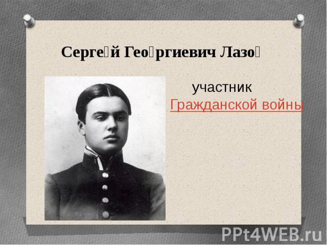 Сергей Георгиевич Лазоучастник Гражданской войны