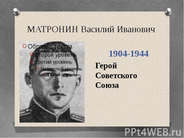 МАТРОНИН Василий Иванович Герой Советского Союза