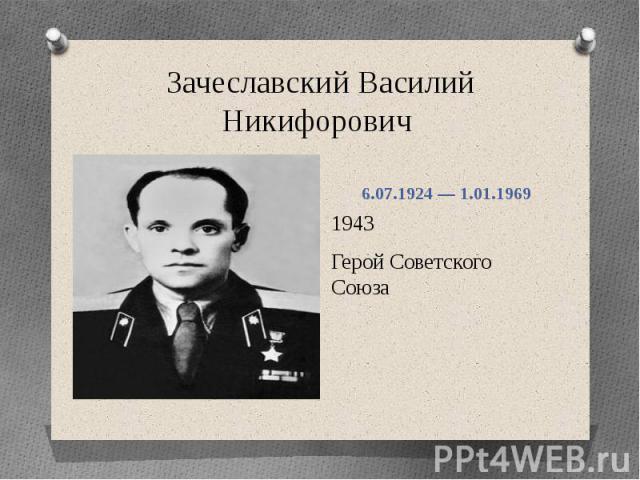 Зачеславский Василий Никифорович 1943Герой Советского Союза
