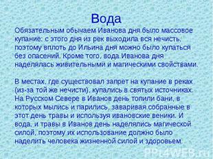 ВодаОбязательным обычаем Иванова дня было массовое купание: с этого дня из рек в