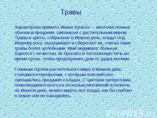 ТравыХарактерная примета Ивана Купалы — многочисленные обычаи и предания, связан