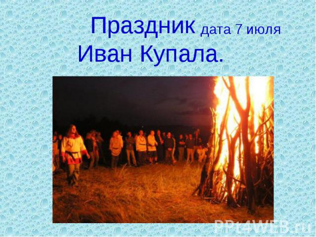 Праздник Иван Купала дата 7 июля