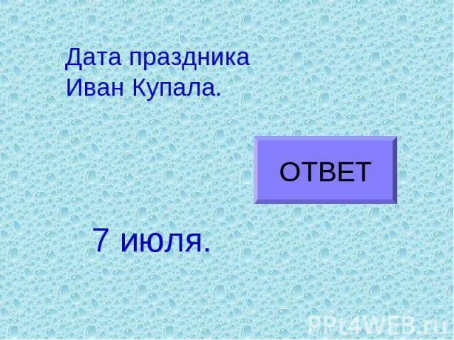 Дата праздника Иван Купала.7 июля.