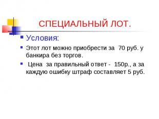 СПЕЦИАЛЬНЫЙ ЛОТ.Условия:Этот лот можно приобрести за 70 руб. у банкира без торго