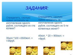 ЗАДАНИЯ:Определить, сколько нужно затратить на изготовление одного рубля, состоя