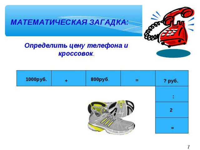 МАТЕМАТИЧЕСКАЯ ЗАГАДКА:Определить цену телефона и кроссовок.