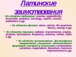 Латинские заимствованияИз области медицины: anemia, appendicitis, bronchitis, pe
