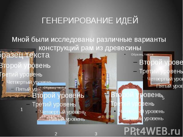 ГЕНЕРИРОВАНИЕ ИДЕЙМной были исследованы различные варианты конструкций рам из древесины