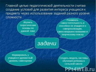 Главной целью педагогической деятельности считаю создание условий для развития и