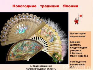 Новогодние традиции Японии Презентацию подготовили: Бараник Дмитрий,Курдюк Вадим