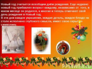 Новый год считается всеобщимднём рождения. Еще недавно новый год прибавлял возр