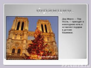 Франция.Дед Мороз— Пер Ноэль— приходит в новогоднюю ночь и оставляет подарки в