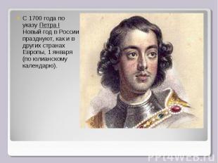 С 1700 года по указу Петра I Новый год в России празднуют, как и в других страна