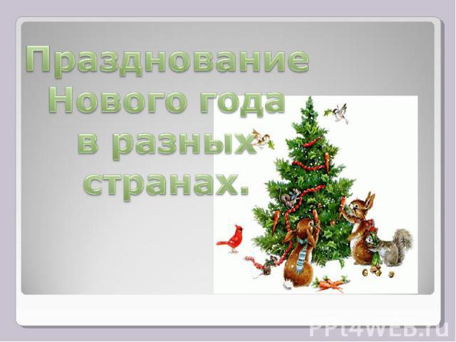 Празднование Нового годав разных странах.