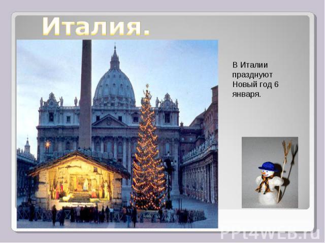 Италия.В Италии празднуют Новый год 6 января.