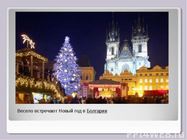 Весело встречают Новый год в Болгарии