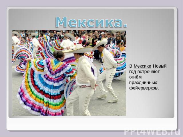 Мексика.В Мексике Новый год встречают огнём праздничных фейерверков.