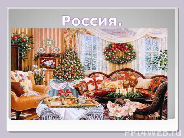 Россия.