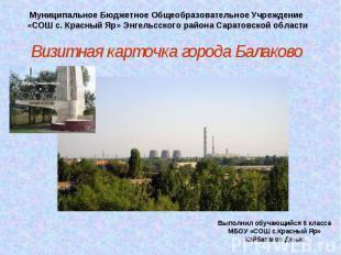 Муниципальное Бюджетное Общеобразовательное Учреждение «СОШ с. Красный Яр» Энгел