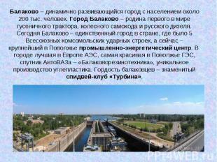 Балаково – динамично развивающийся город с населением около 200 тыс. человек. Го
