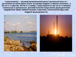 Город Балаково — крупный промышленный центр Саратовской области – расположен на