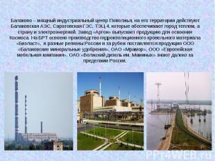 Балаково – мощный индустриальный центр Поволжья, на его территории действуют Бал
