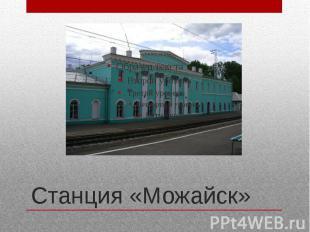 Станция «Можайск»
