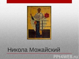 Никола Можайский