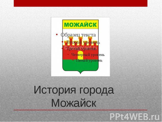 История города Можайск