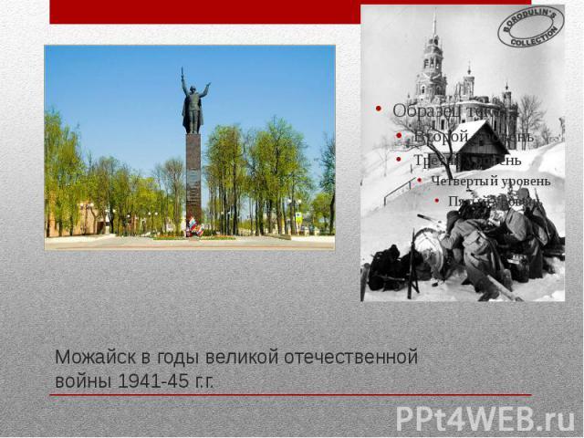 Можайск в годы великой отечественной войны 1941-45 г.г.