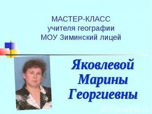 МАСТЕР-КЛАСС учителя географии МОУ Зиминский лицей Яковлевой Марины Георгиевны