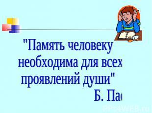 """""""Память человеку необходима для всех проявлений души"""" Б. Паскаль"""