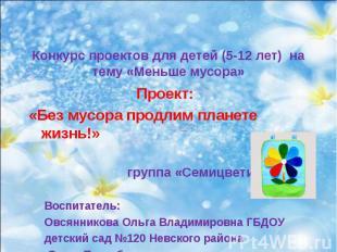 Конкурс проектов для детей (5-12 лет) на тему «Меньше мусора» Проект: «Без мусор