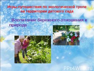 Игры-путешествия по экологической тропе на территории детского сада Воспитание б