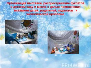 Организация выставки, распространение буклетов в детском саду и школе с целью пр