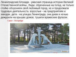 Ленинградская блокада - ужасная страница истории Великой Отечественной войны. Лю