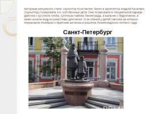 Авторами монумента стали: скульптор Константин Зинич и архитектор Андрей Касатки