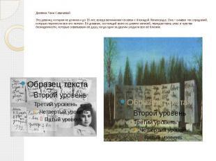 Дневник Тани СавичевойЭту девочку, которая не дожила и до 15 лет, всегда вспомин