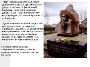 4 мая 2005 года в поселке Лычково Демянского района открыли памятник детям, поги