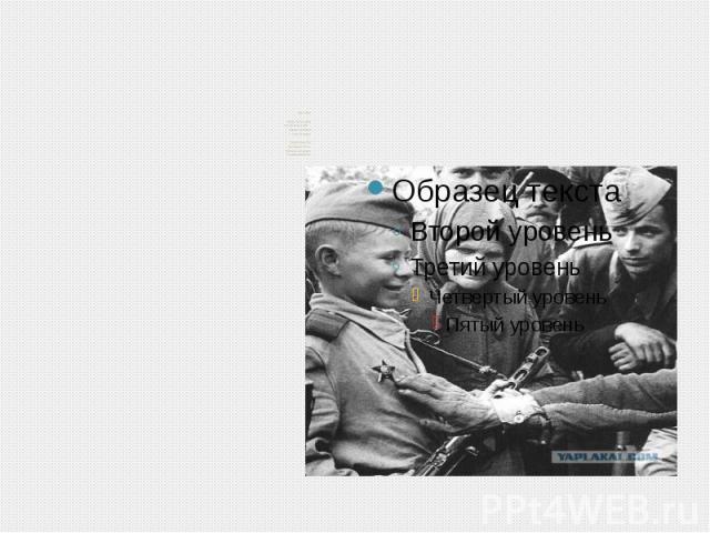Дети войныЛомтик черного хлеба Слаще всяких конфет… Хорошо, если было Кое-что на обед. Босоногое детство Без игрушек и яств, Жили все по-соседски И компанией братств.