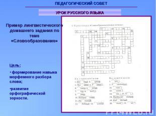 ПЕДАГОГИЧЕСКИЙ СОВЕТУРОК РУССКОГО ЯЗЫКА Пример лингвистического домашнего задани
