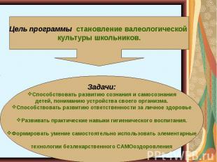 Цель программы: становление валеологической культуры школьников.Задачи:Способств
