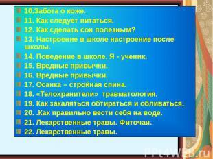 10.Забота о коже.11. Как следует питаться.12. Как сделать сон полезным?13. Настр