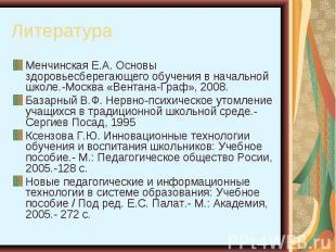 ЛитератураМенчинская Е.А. Основы здоровьесберегающего обучения в начальной школе