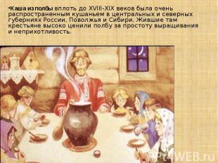 Каша из полбывплоть до XVIII-XIX веков была очень распространенным кушаньем в ц
