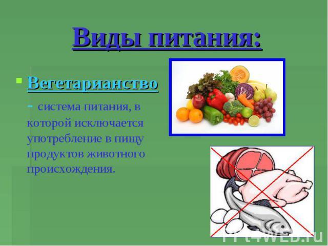 очень быстро режим спортивного питания для вегетарианцев удобной планировкой